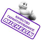 Michelin guarantee
